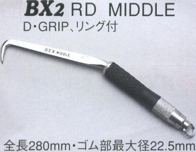 BX2RDハッカーDグリップ、ミドル、リング付