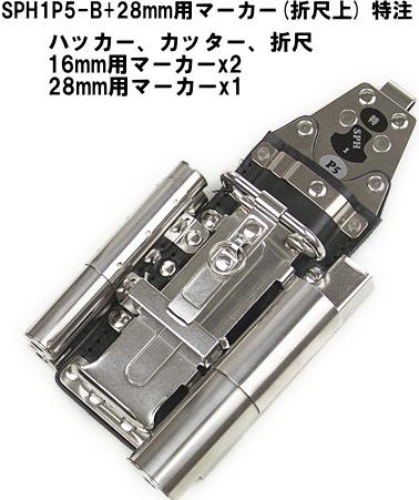 ハッカー カッター 折尺 16mm用マーカーx2 メーカー直送 28mm用x1 特注品 逆差6連ブラック 売り込み BXハッカーケース 28mm用マーカ差し