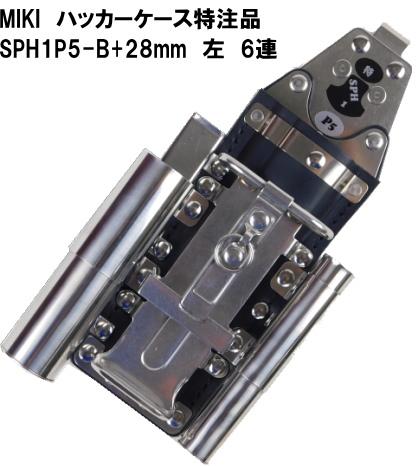左-BXハッカーケース(受注生産品)28mm用マーカ差し、逆差6連ブラック