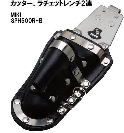 落下防止取付け用リング付 人気商品 別売りのストラップが必要です ミゼットカッター 割り引き ラチェットケース2連ブラックSPH500R-B