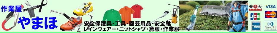 作業屋やまほ:工具・安全靴や作業用衣料とニットシャツの専門店