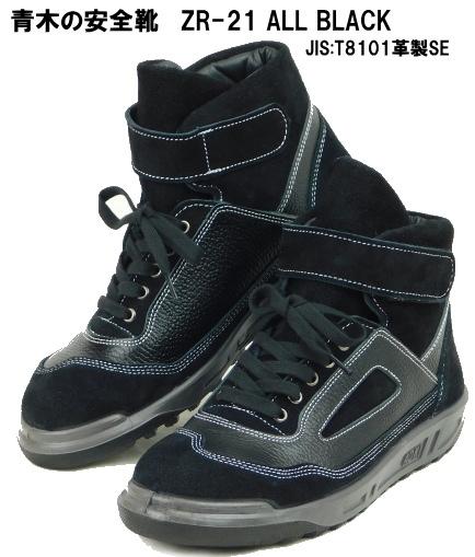 青木の安全靴ZR-21シリーズ・オールブラックJIS規格