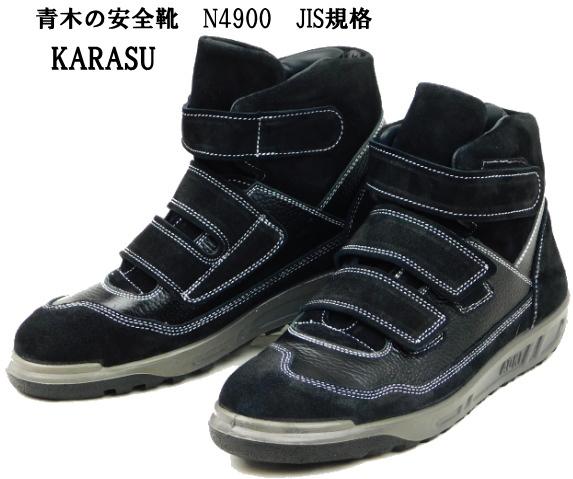 青木の安全靴ZRシリーズKARASU,JIS規格