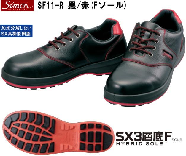 latest fashion promo codes best website E-yamaho: Simon light safety boots F sole black / red | Rakuten ...