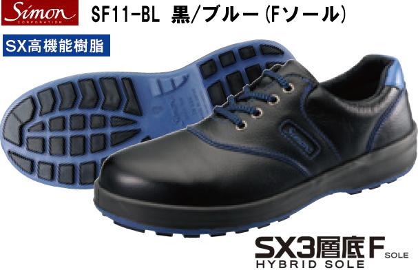 シモンライト安全靴Fソール黒/ブルー