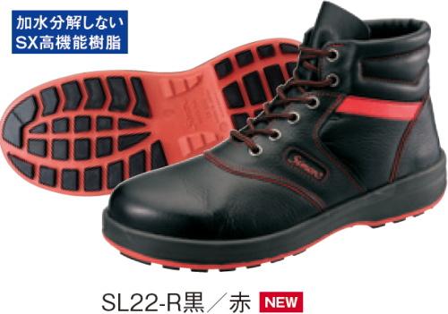 シモンライト安全靴Fソール黒/赤