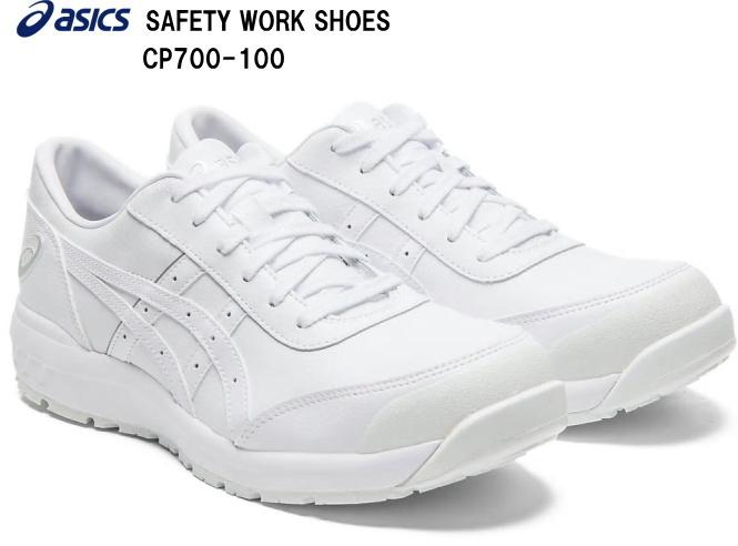 アシックス作業用靴(安全靴)A種先芯入りホワイト×ホワイト