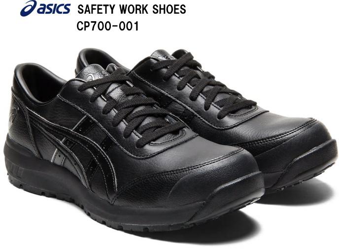 アシックス作業用靴(安全靴)A種先芯入りブラック×ブラック
