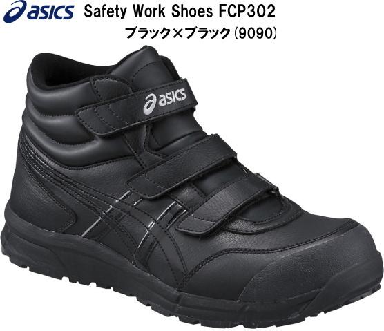 アシックス作業用靴asicsWinJobCP302ブラック×ブラック