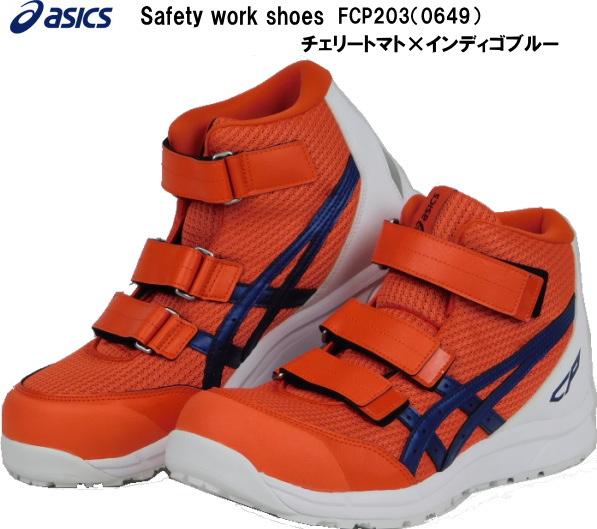 アシックス作業用靴(安全靴)A種先芯入りasicsCP203チェリートマト×インディゴブルー