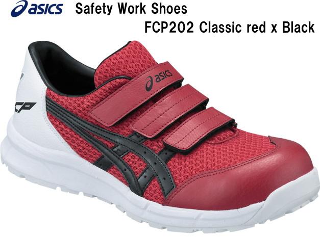 アシックス作業用靴(安全靴)A種先芯入りasicsCP202クラシック×レッド
