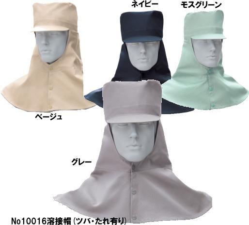 溶接の火花から顔を守る No10016 溶接帽 たれ有り 店 ツバ ギフト