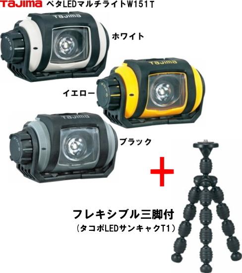 ペタLEDマルチライトW151Tフレキシブル三脚付(タジマ)ブラック