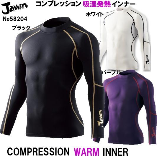 ジャウィンの吸湿 発熱インナー 100%品質保証 寒い冬に最適No58204 秋冬 安値 コンプレッション裏起毛インナーローネックロングスリーブ