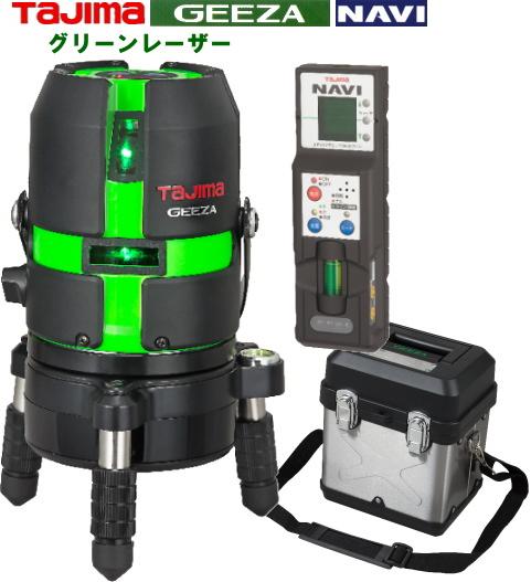 レーザー墨出し器タジマグリーンレーザーNAVI(受光器付き)