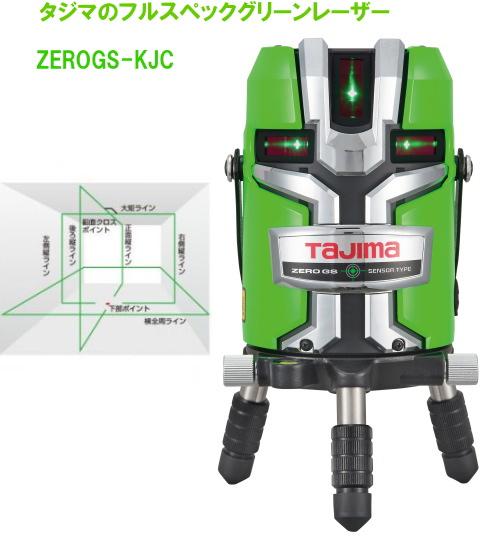 レーザー墨出し器タジマゼロジーセンサー KJC