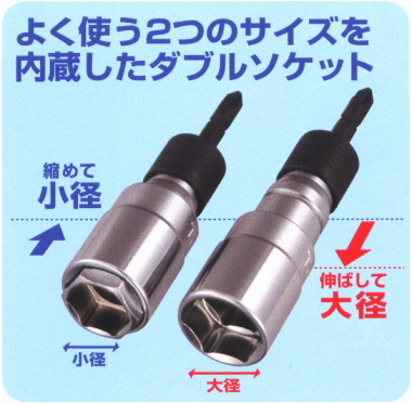 17 × 21 Tajima socket with hexagonal fall prevention