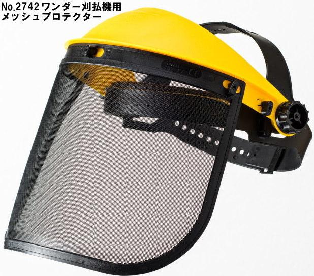 ワンダー刈払機用メッシュプロテクター(1箱12入り)
