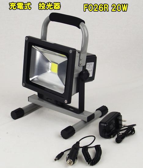 充電式LED投光器20W型1800lm矢田電気/YADA