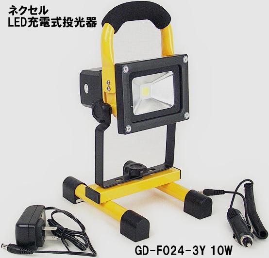 ネクセルLED充電式投光器10W、台座マグネット式