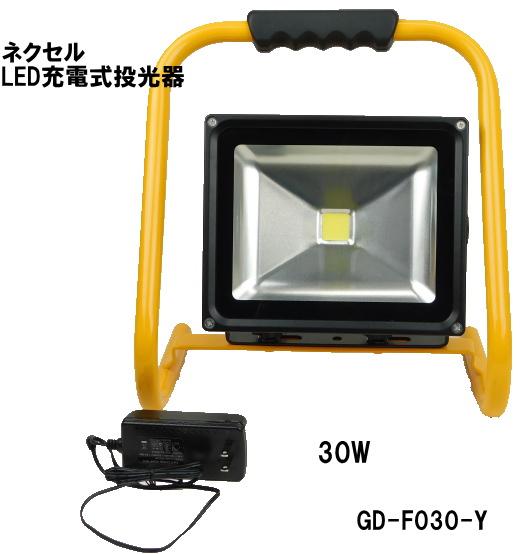 ネクセルLED充電式投光器30W
