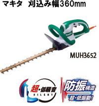 生垣バリカン(高級刃仕様)刈込み幅360mmマキタ