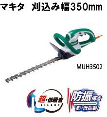 生垣バリカン(特殊コーティング刃仕様)刈込み幅350mmマキタ