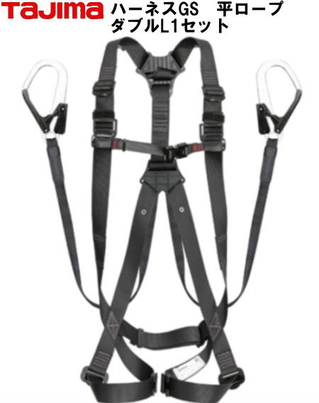 タジマハーネスGS平ロープダブルL1黒Mサイズ