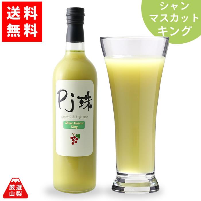 【送料無料】 PJ珠 シャインマスカット キング 720ml 山梨県産 ぶどう ジュース フレアフードファクトリー