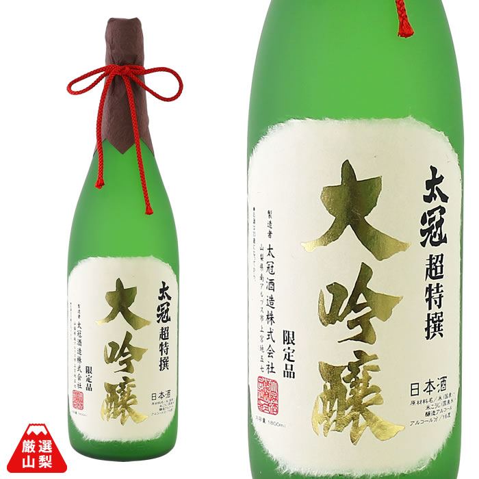 超特選大吟醸 1800ml 太冠酒造 辛口 山田錦 山梨県 地酒 日本酒 父の日