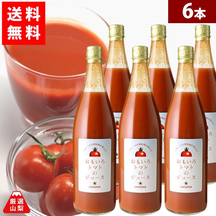 【送料無料】 山梨県産 おもいろトマトジュース 720ml×6本セット 無添加 濃厚 100% トマトジュース お得な まとめ買いセット