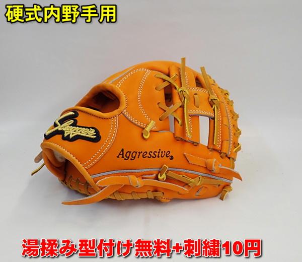 久保田スラッガー 硬式グラブ 型付け 無料 刺繍10円 KSG-MS6 (DPオレンジ) 内野 オールポジション
