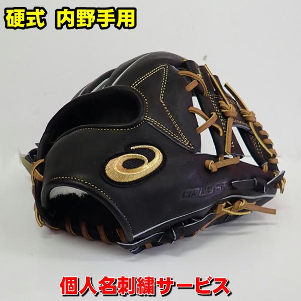 アシックス 硬式野球 グローブ ネーム刺繍10円 ブラック ゴールドステージ ロイヤルロード 内野手用 セカンド ショート 野球 グラブ 中学生 高校生
