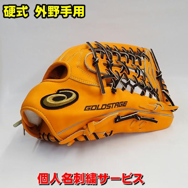 アシックス 硬式野球 グローブ ネーム刺繍10円 オレンジ ゴールドステージ スピードアクセル 内野手 セカンド ショート 野球 グラブ 中学生 高校生