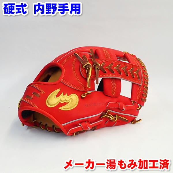 ジームス 限定 モデル 硬式野球 硬式グローブ ZEEMS SV514CBX Rオレンジ 内野手用 メーカー湯揉み加工 グローブ セカンド ショート サード 三方親
