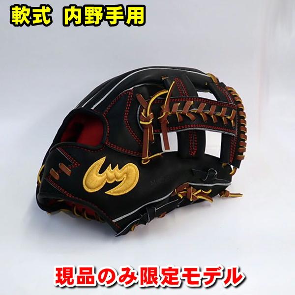 ジームス 限定 モデル 軟式野球 軟式グローブ ZEEMS SV514CBXN ブラック 内野手用 メーカー湯揉み加工 グローブ