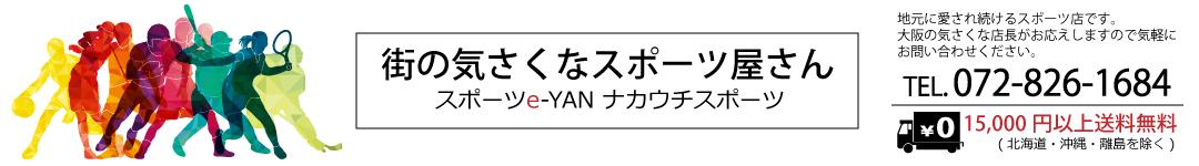 スポーツ e-YAN:大阪の老舗スポーツショップの楽天インターネット販売です。
