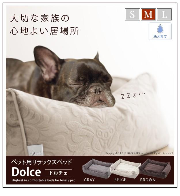 ペット ペットグッズ ベッド・マット 犬 猫 ペット 用品 ペットベッド ペットソファー ソファ ベッド 通販 楽天 小型犬 中型犬 Mサイズ