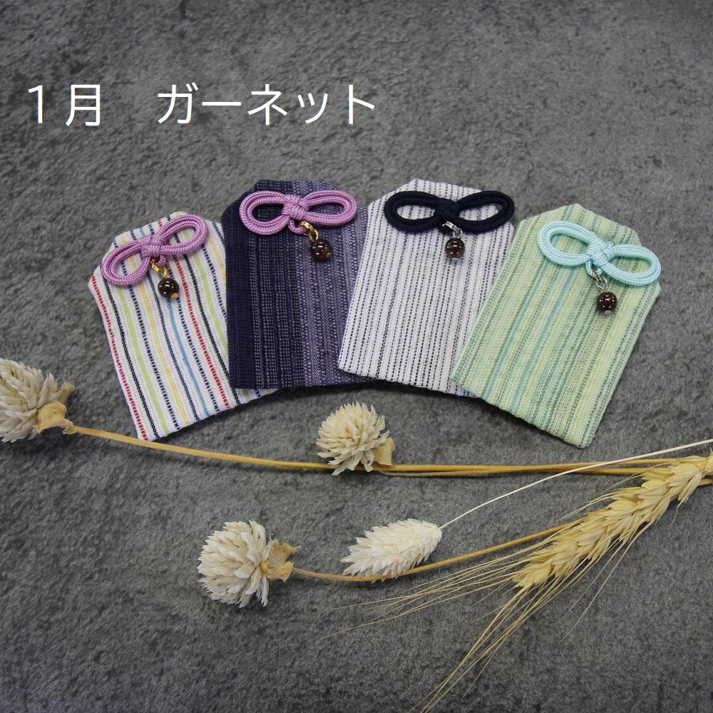 1月~12月の誕生石が付いたお守り袋 数量限定 阿波のしじら織りのお守り袋 誕生石つき