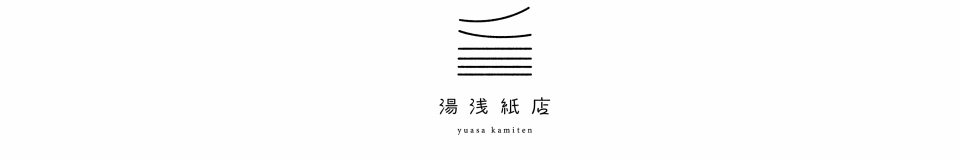 湯浅紙店:日々の暮らしをゆたかにする紙をお届けします