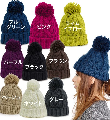 1,658 are sold out! As for the getting covered feeling and the balance plonk for a knit hat is right the result of the perfect game! Basic wool blend hat ◆ Rich bonbon knit cap edited by the cable knitting of a bit big thread roughly