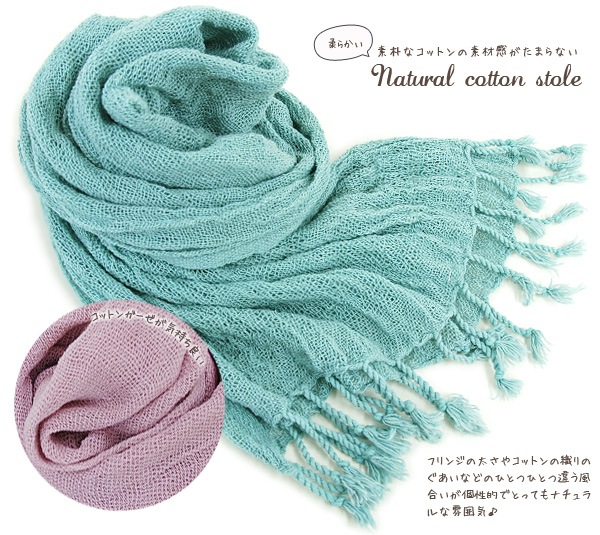 3,890 pieces are sold out! A cotton fringe stall boasting gentle feel such as our store extreme popularity gauze! The slight wound shawl of the cotton material that the ultraviolet rays measures & air conditioner measures are perfect in all nine colo