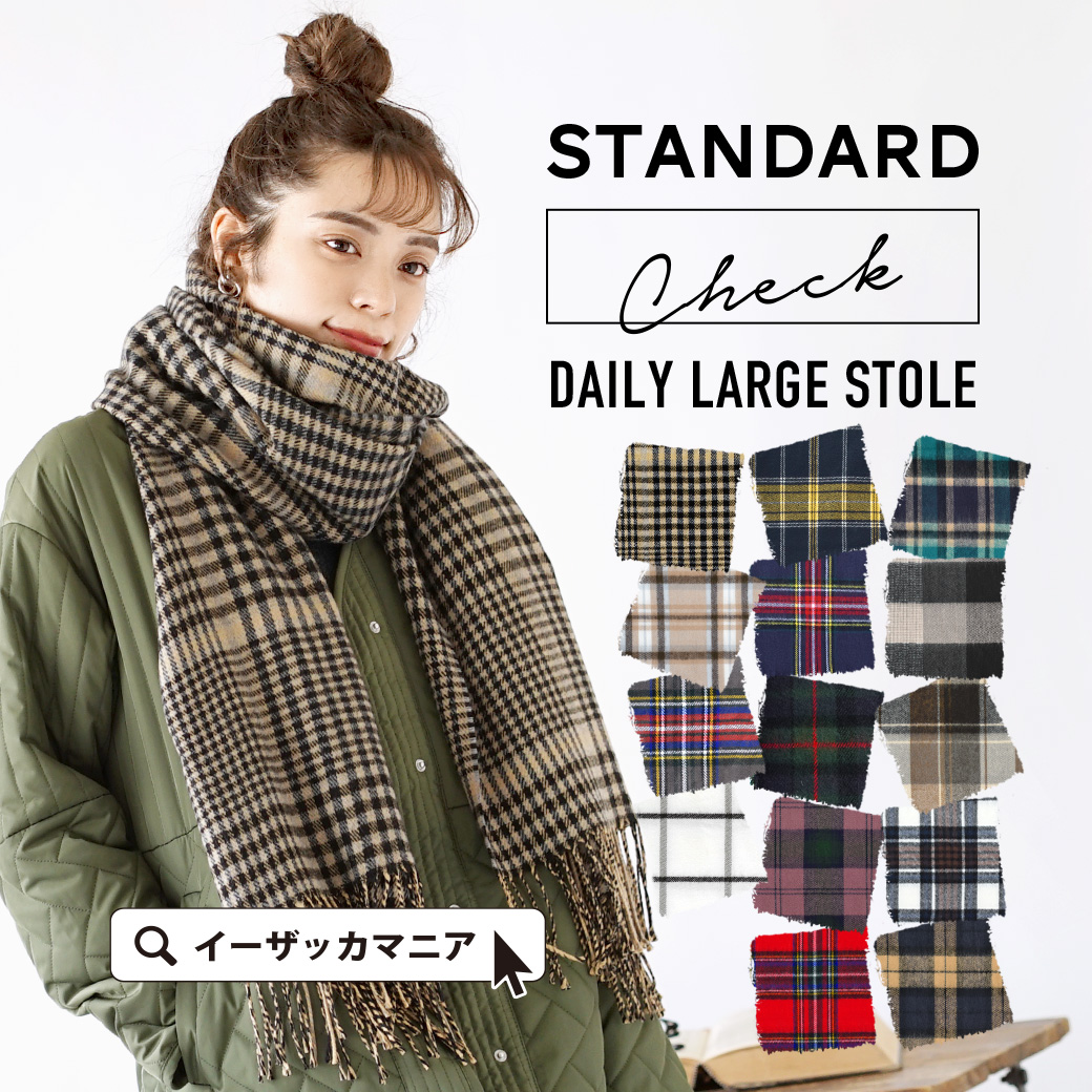 Check pattern of popular ringtones, easy to turn one! From the big six's shawl and at-home blanket the Interior to also recommended large stall / rug(hizakake), and cold weather accessories ◆ スタンダードデイリーラージ stall [check]