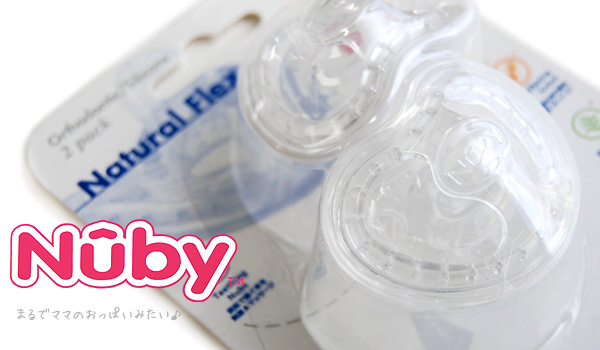 It is easy to stick to it in a nipple made by silicon featuring the softness such as the breast of the happy smile ♪ mom, and the baby responds to the milk odontogenetic growth of tooth well! ◆ Nuby (gnu B) recommended as for the baby goods for six month