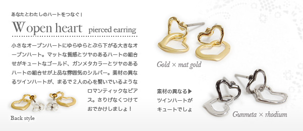 1,814 Units sold out! I'm feeling you and I were connected at any time ♪ シンプルロマンティック long pierced Tickle Otsu 女ゴコロ ◆ W open heart earrings