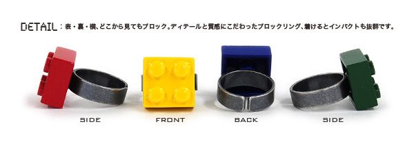 The colorful blocks that kid who played I got to the ring! Adults forget the playful accessories ♪ back even the world pop and kitsch toys モチーフフリー size ring is heavy ◆ Zootie ( ズーティー ): block ring