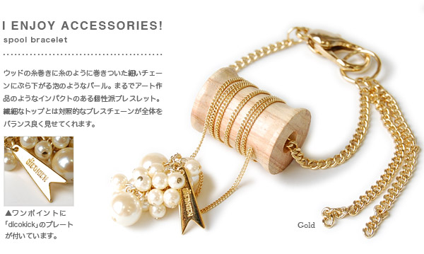 A personality group bracelet such as the art object using the spool of the tree! Pearl & chain accessories /fs3gm ◆ dicokick with a design-related distinguished D co-kick preservation bag: Spool pearl bracelet