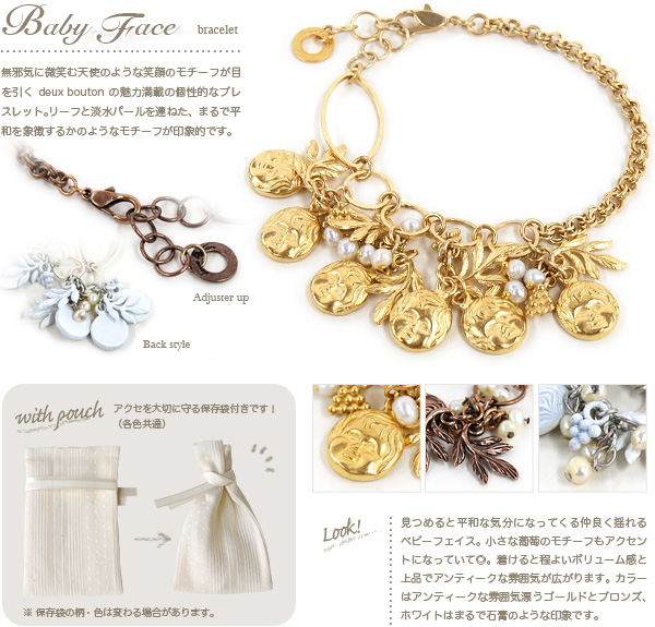 The cute antique bracelet which the delicate angel such as the sculpture totally laughs at with a smile! Accessories ◆ deux bouton (Doe ブトン) where is good to a dress-up in a refined fresh water pearl and leaf motif: Babyface pearl leaf bracelet