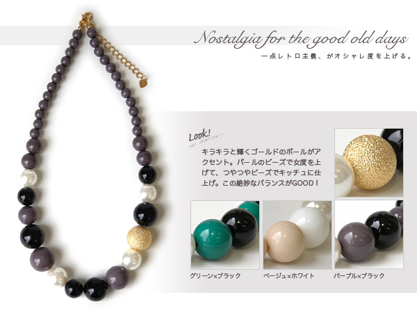 2,175 are sold out! The beads necklace ◆ luxury MIX candy necklace which rise in stylish degree ♪ mixture beads have a cute in a piece of nostalgic principles