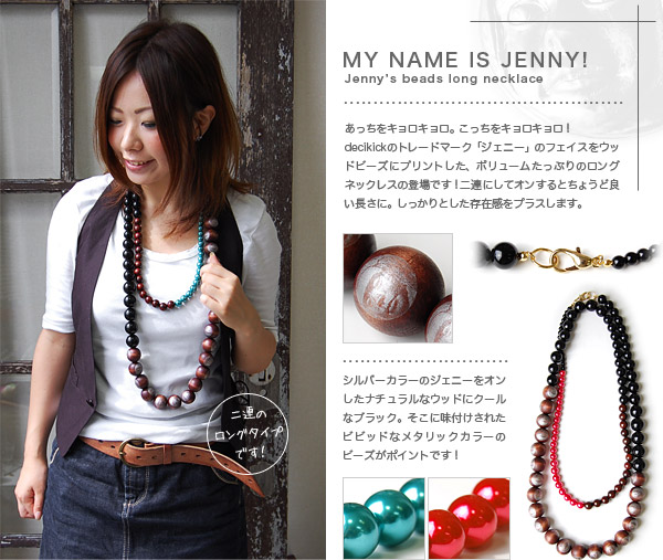 ●●The ◆ dicokick Wood beads Jennie long shot necklace which I send from a D cokick of the volume accessories ♪ extreme popularity brand which can coordinate slightly boldly